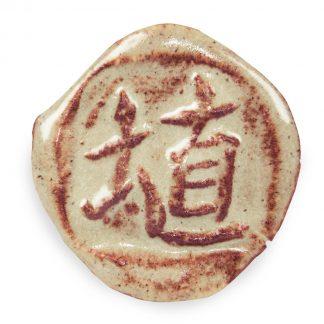 venta de esmalte para cerámica amaco shino Sh-11 chai gloss alta temperatura